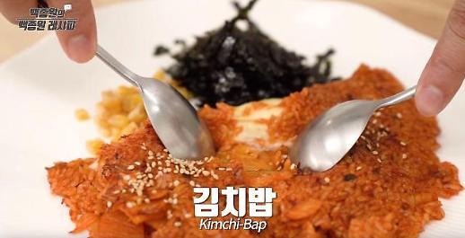 [백종원 레시피] 강식당 피오의 김치밥, 직접 알려준다 #업그레이드버전