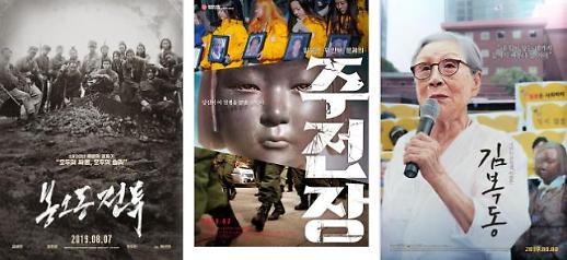 [기획] 봉오동 전투 주전장 김복동…치솟는 반일감정, 극장가도 영향줄까