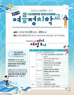 민주, 女당원 단합대회 여름정치학교 1박2일간 개최