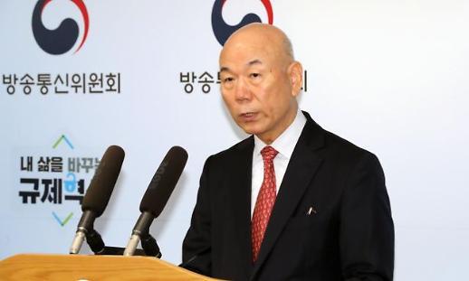 이효성 방통위원장, 현 정부 개각 원활한 추진 위해 방통위 떠난다
