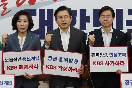 [포토] KBS 규탄하는 황교안-나경원