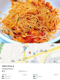 [생활의 달인 은둔식달] 인천 1세대 쫄면 달인의 만복분식 가는 방법은?