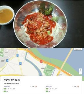 [생활의 달인 은둔식달] 김포 비빔국수 달인 뚝방국수 위치와 영업시간은? #김포레고파크