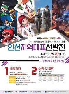 인천시,제11회 대통령배 아마추어 e스포츠대회 인천 대표 선발전 개최