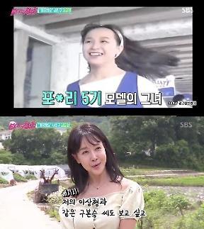 김윤정, 누구길래 갑자기 화제?
