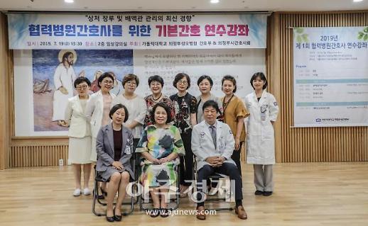 제 1회 의정부성모병원 기본간호연수강좌