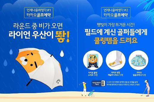 [골프+] 카카오 VX, '카카오골프예약' 여름 맞이 이벤트 진행