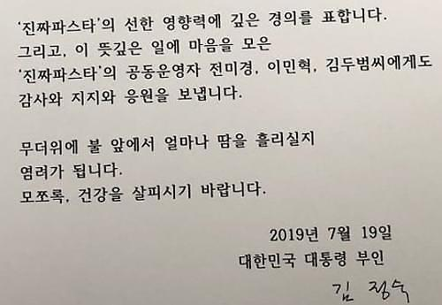 김정숙 여사, 결식아동 음식 제공 식당에 편지...선한 영향력 경험