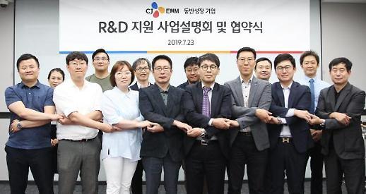 CJ오쇼핑, 중소협력사 10곳 R&D사업에 3억원 지원