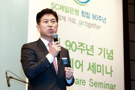 SC제일은행 하반기 투자 전략, 선제 대응하며 균형 유지