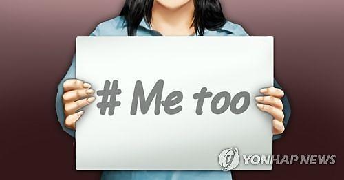 직장 내 성폭력 피해도 '산업재해' 인정