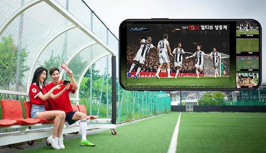 26일 '팀K리그vs 유벤투스FC 호날두만 골라본다… SKT '멀티뷰 독점' 생중계