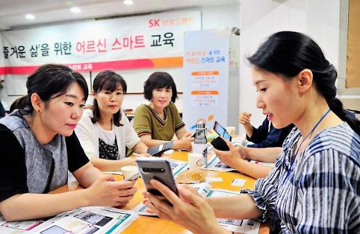 SK브로드밴드, 시니어의 '더 즐거운 삶' 위한 '스마트 교육' 진행