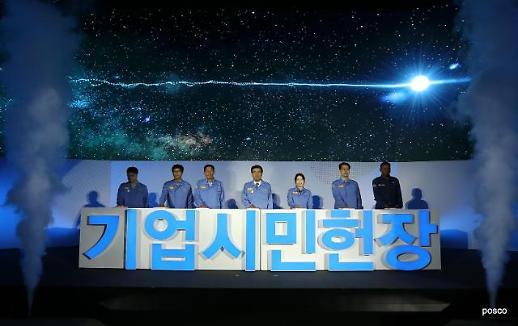 기업 경영활동은 사회가 기반… 포스코 '기업시민헌장' 선포