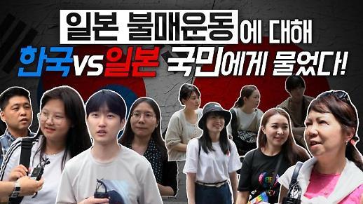 [영상/현장인터뷰] 'NO관심 or 한국 탓' 日제품 불매운동 바라보는 세대별 일본인들의 반응