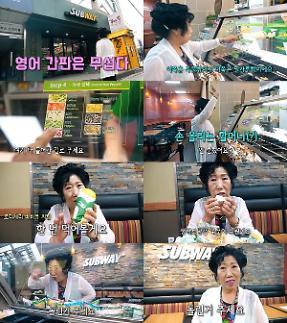 [김호이의 사람들] 써브웨이까지 점령한 박막례... 박막례 할머니의 써브웨이 먹방