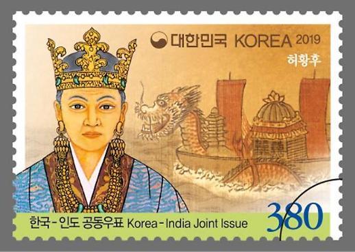 '허황후', 한국-인도 공동우표 2종 82만장 발행