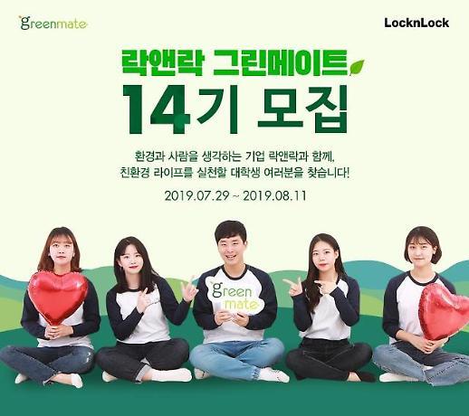 락앤락, 대학생 친환경 서포터즈 그린메이트 14기 모집