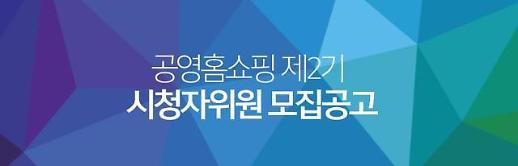 공영홈쇼핑, 제2기 시청자위원 모집…다음달 18일까지