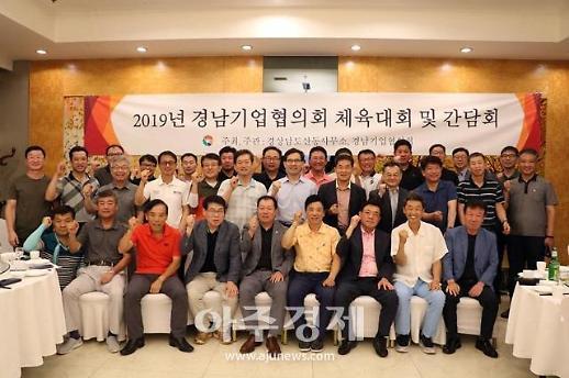 중국 칭다오서, 경남기업협의회 체육대회 및 간담회 개최