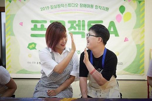 조아제약, 가수 솔비와 장애아동 일일 미술 멘토링