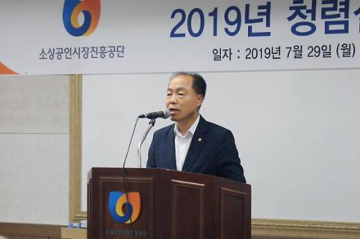 소상공인시장진흥공단, 청렴문화 확산 나선다…결의대회 개최