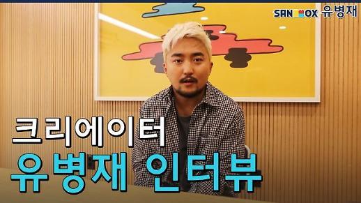 [영상] YG 떠나 샌드박스로 이적한 유병재 '샌드박스와의 궁합은?'