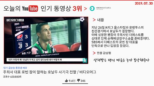 [오늘의 유튜브] 2019년 7월 30일 오늘의 '핫'한 유튜브 영상 BEST 3…'어벤져스'부터 '호날두'까지