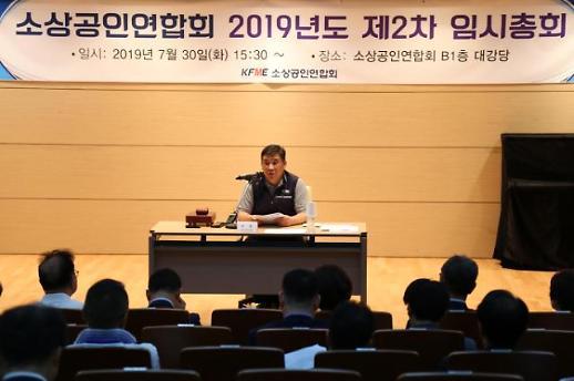 """소상공인연합회 """"정치활동 참여""""…정관서 '금지조항' 삭제"""