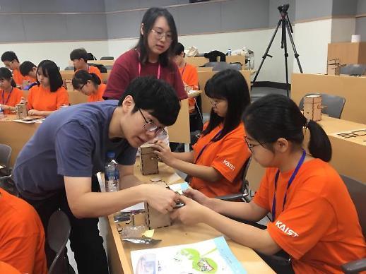 한화그룹, 카이스트와 함께 청소년'여름 과학캠프'실시