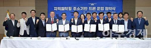 정부, 섬·산간오지 드론배송 시범운영