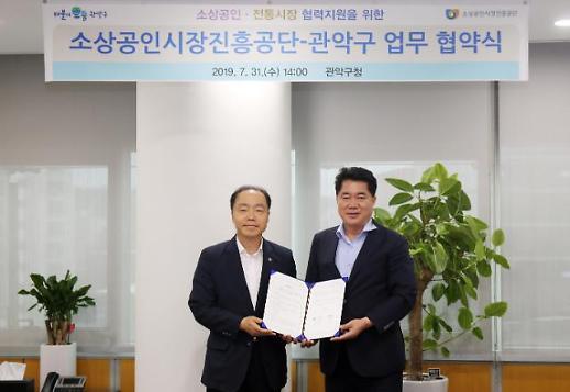 소진공, 관악구청과 소상공인·전통시장 협력지원 업무협약