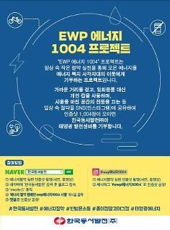 동서발전, 에너지 1004 행동기부 캠페인 시행