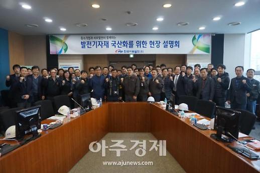 서부발전, 발전설비 외산 기자재·원천기술 국산화 프로젝트 추진