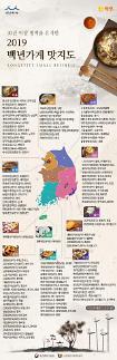 전국 백년가게 맛집 '한눈에'… 식신, 113개 맛지도 공개