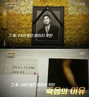 """오늘 그알 '김성재편' 방송 못한다…""""전 여친 명예훼손"""" 법원 방송금지 결정"""