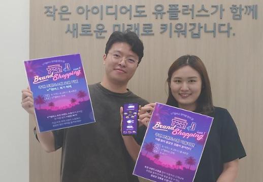 LG유플러스, 멤버스 고객 대상 추천 브랜드쇼핑 서비스 출시