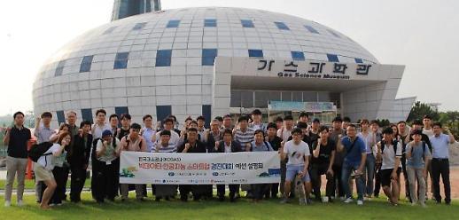 가스공사, 빅데이터·AI 스타트업 경진대회 개최