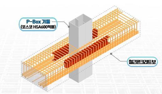 포스코, 한 번에 3층 쌓아올리는 건설신기술 개발