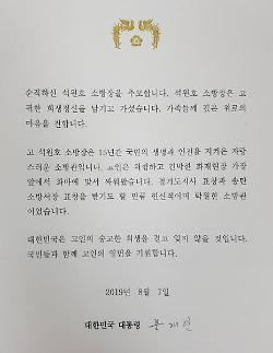 """[전문] 문재인 대통령, 석원호 소방장에 조문…""""숭고한 희생 잊지 않겠다"""""""