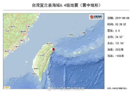 대만 지진 피해는? 中언론 대만 섬 전체 흔들리고, 중국 푸저우에도 진동 감지