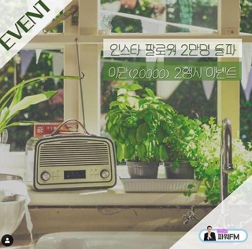 김영철의 파워FM(철파엠) 인스타그램 이벤트, 팔로워수 몇 명 돌파?