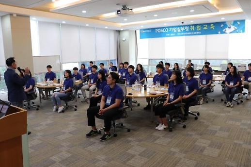 포스코 청년 취·창업교육 프로그램 상반기 총 119명 취업 결실