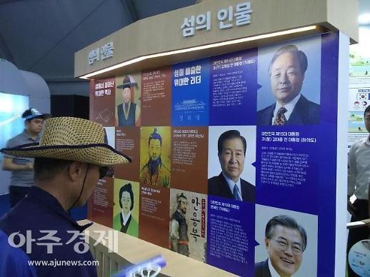 '섬의날' 페스티벌 오늘 개막…목포 삼학도서 10일까지 열려