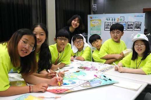 코오롱, 제6회 에코 롱롱 Plus 캠프 진행