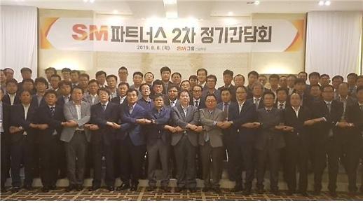 """SM그룹 """"협력사와 상생, 그룹 임직원 의무사항으로 확대"""""""