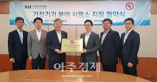 KTL, UL코리아 업무 협력 합의…북미지역 기술지원 강화