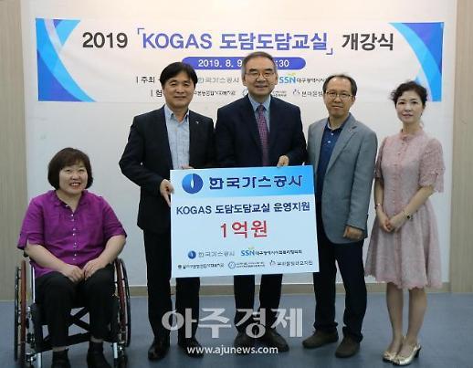 가스공사, 취약계층 아동 기본권 증진 앞장…한부모 자녀 돌봄·교육 사업 개강