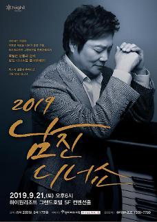 하이원리조트, 내달 21일 남진 디너쇼 개최
