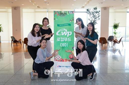 서부발전, 지역 농축수산물 소비 촉진 앞장…WP 로컬푸드 Day 개최